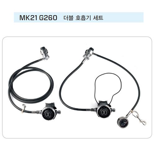 MK21 G260 더블 호흡기 세트