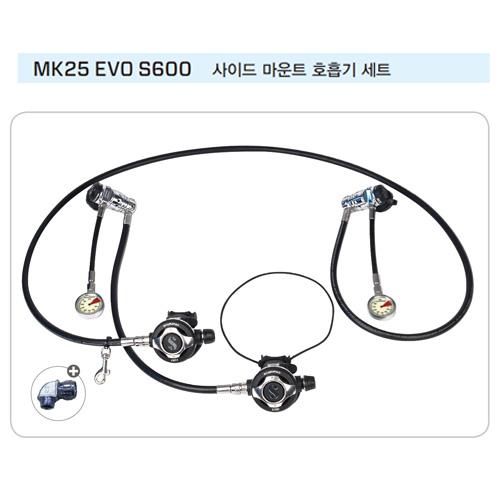 MK25 EVO S600 사이드 마운트 호흡기 세트