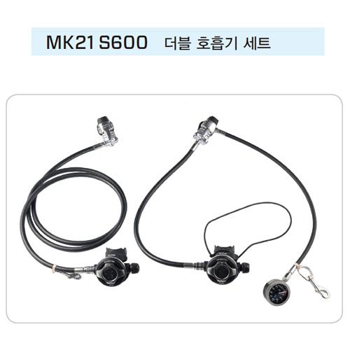 MK21 S600 더블 호흡기 세트