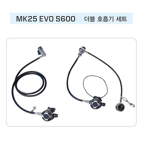 MK25 EVO S600 더블 호흡기 세트