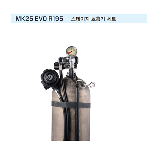 MK25 EVO R195 스테이지 호흡기 세트