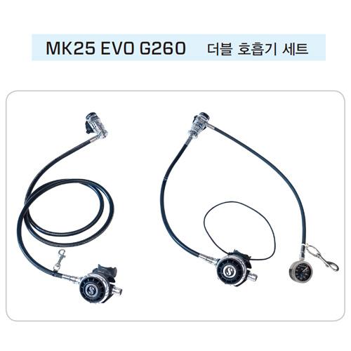 MK25 EVO G260