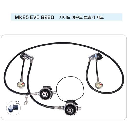 MK25 EVO G260 사이드 마운트 호흡기 세트