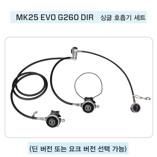 MK25 EVO G260 DIR 싱글 호흡기 세트
