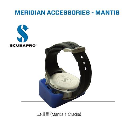 크래들(Mantis 1 Cradle)