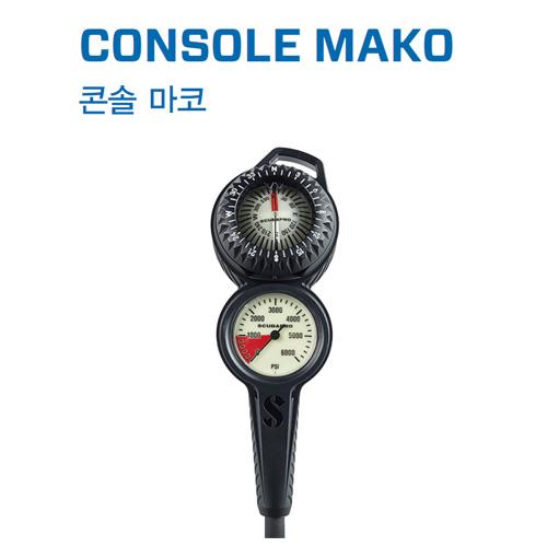 CONSOLE MAKO / 콘솔 마코
