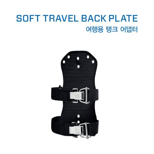 여행용 탱크 어댑터 / SOFT TRAVLE BACK PLATE