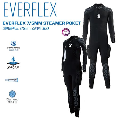 에버플렉스 7/5mm 스티머 포켓 EVERFLEX 7/5mm STEAMER POCKET