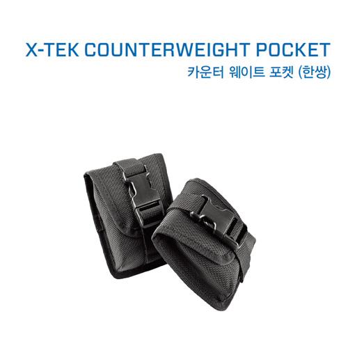 카운터 웨이트 포켓(한쌍) / X-TEK COUNTERWEIGHT POCKET