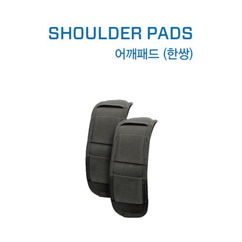 어캐 패드 (한쌍) / SHOULDER PADS